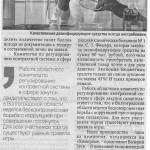 Волгоградская правда часть2