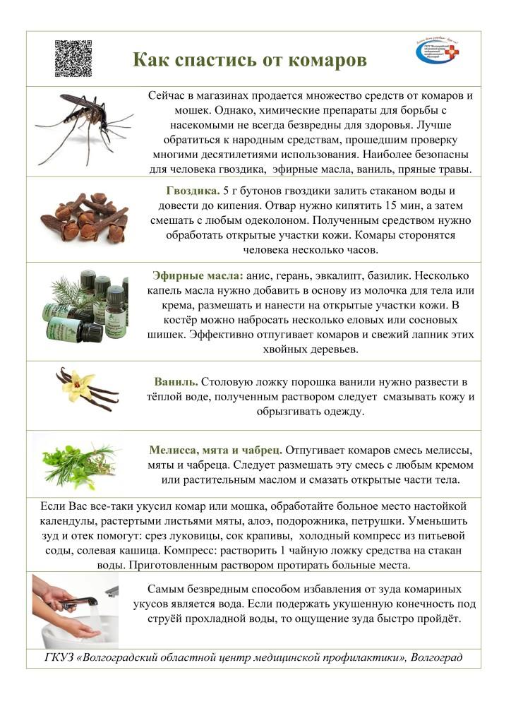 Листовка-Как-спастись-от-комаров-1